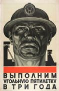 Vintage Russian poster - Coal workers